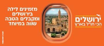 Jerusalim Bonus Banners BF no butten x